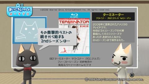 torosute2009/6/7 ターミネーターSCC 128
