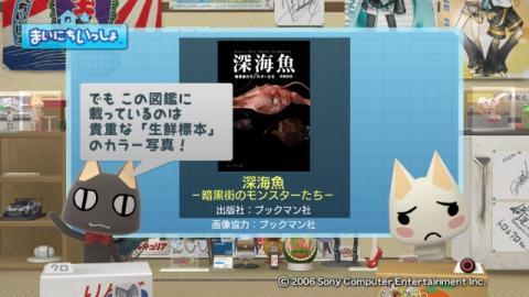 torosute2009/6/8 深海魚たちのすっぴん顔 2