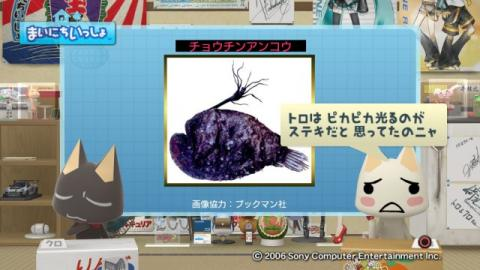 torosute2009/6/8 深海魚たちのすっぴん顔 3