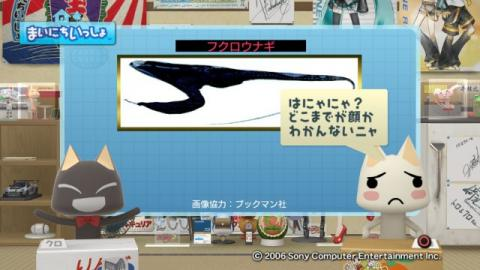 torosute2009/6/8 深海魚たちのすっぴん顔 5