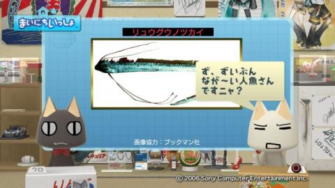 torosute2009/6/8 深海魚たちのすっぴん顔 6