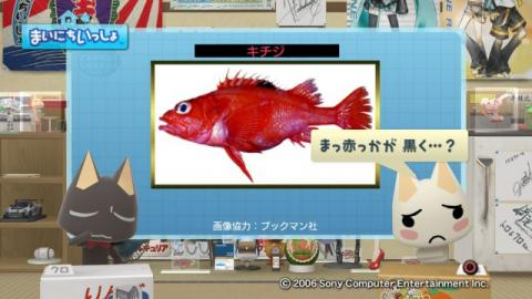 torosute2009/6/8 深海魚たちのすっぴん顔 7