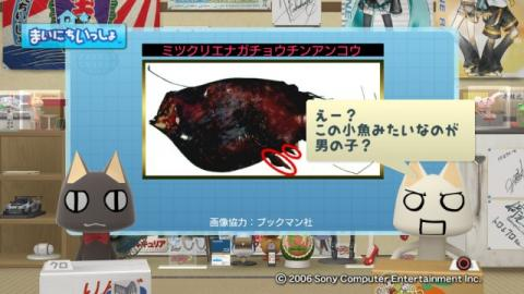 torosute2009/6/8 深海魚たちのすっぴん顔 8