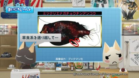 torosute2009/6/8 深海魚たちのすっぴん顔 9