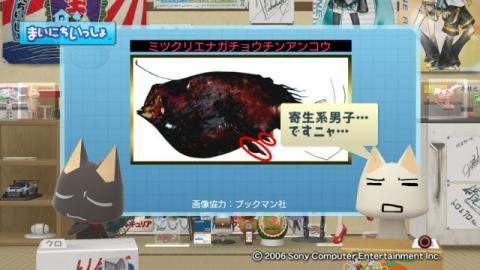 torosute2009/6/8 深海魚たちのすっぴん顔 10