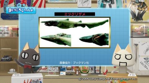 torosute2009/6/8 深海魚たちのすっぴん顔 11