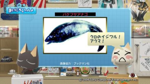 torosute2009/6/8 深海魚たちのすっぴん顔 12