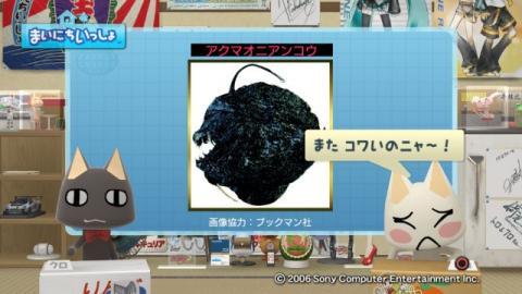 torosute2009/6/8 深海魚たちのすっぴん顔 13