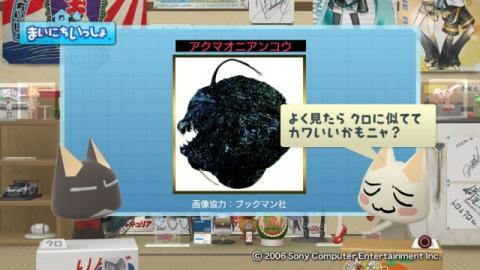 torosute2009/6/8 深海魚たちのすっぴん顔 14