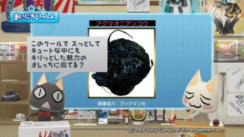 torosute2009/6/8 深海魚たちのすっぴん顔 15