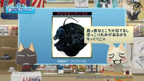 torosute2009/6/8 深海魚たちのすっぴん顔 16