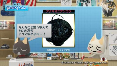torosute2009/6/8 深海魚たちのすっぴん顔 18