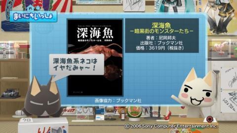 torosute2009/6/8 深海魚たちのすっぴん顔 19