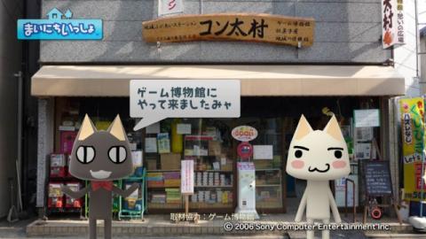 torosute2009/6/9 ゲーム博物館