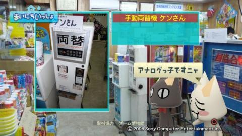 torosute2009/6/9 ゲーム博物館 2