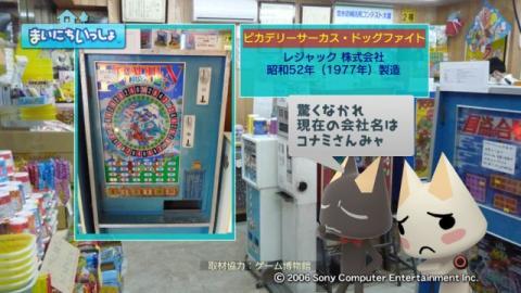 torosute2009/6/9 ゲーム博物館 3