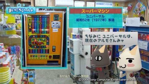 torosute2009/6/9 ゲーム博物館 4