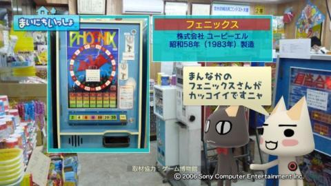 torosute2009/6/9 ゲーム博物館 5