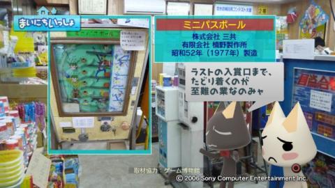 torosute2009/6/9 ゲーム博物館 6
