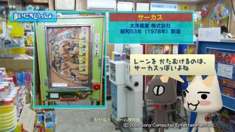 torosute2009/6/9 ゲーム博物館 7
