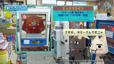 torosute2009/6/9 ゲーム博物館 8