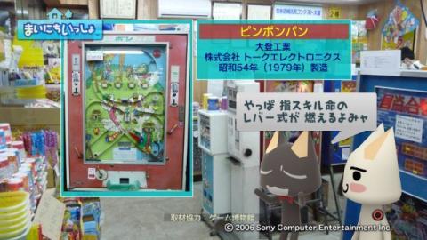 torosute2009/6/9 ゲーム博物館 9