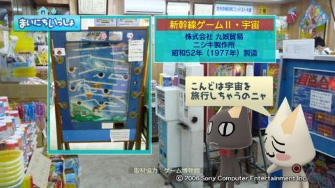 torosute2009/6/9 ゲーム博物館 11