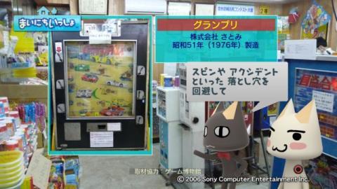 torosute2009/6/9 ゲーム博物館 12