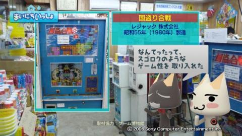 torosute2009/6/9 ゲーム博物館 14