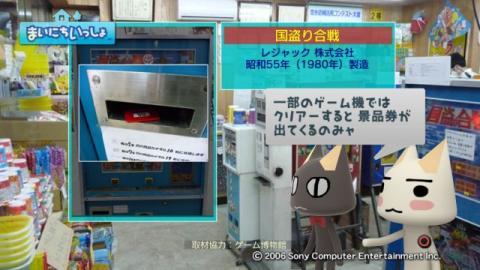 torosute2009/6/9 ゲーム博物館 15
