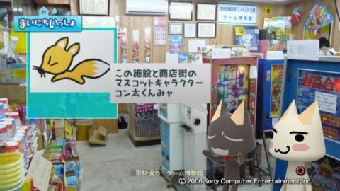 torosute2009/6/9 ゲーム博物館 17