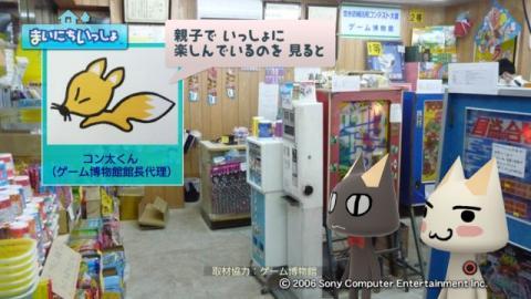 torosute2009/6/9 ゲーム博物館 18