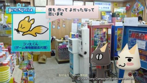 torosute2009/6/9 ゲーム博物館 19