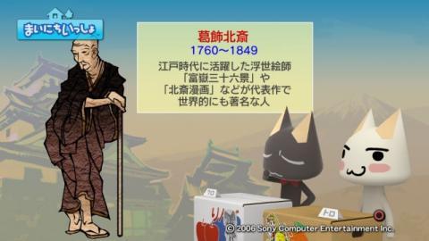 torosute2009/6/10 偉人伝 葛飾北斎