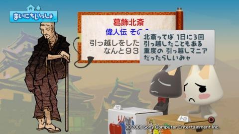 torosute2009/6/10 偉人伝 葛飾北斎 3