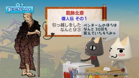 torosute2009/6/10 偉人伝 葛飾北斎 4