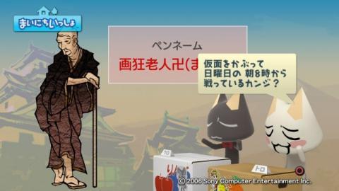 torosute2009/6/10 偉人伝 葛飾北斎 5