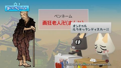 torosute2009/6/10 偉人伝 葛飾北斎 6