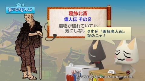 torosute2009/6/10 偉人伝 葛飾北斎 8