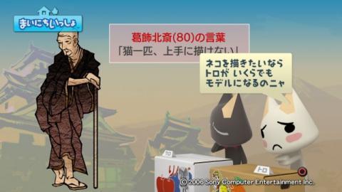 torosute2009/6/10 偉人伝 葛飾北斎 9