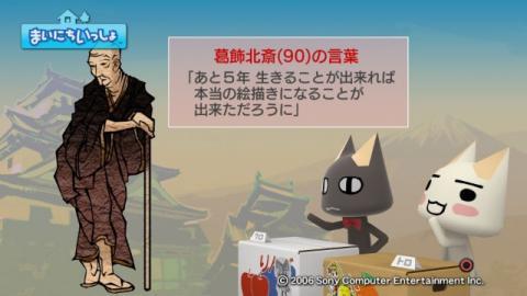 torosute2009/6/10 偉人伝 葛飾北斎 10