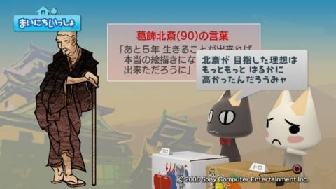torosute2009/6/10 偉人伝 葛飾北斎 11