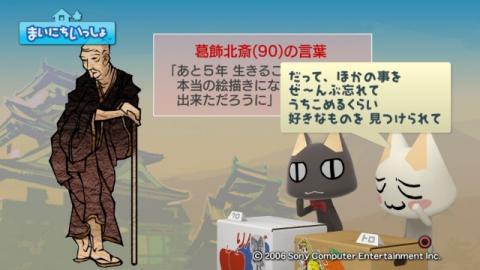 torosute2009/6/10 偉人伝 葛飾北斎 12