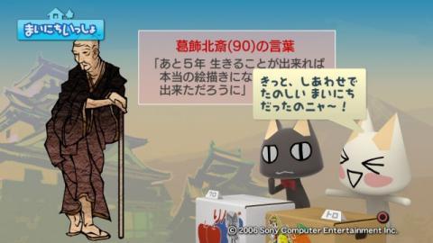 torosute2009/6/10 偉人伝 葛飾北斎 14