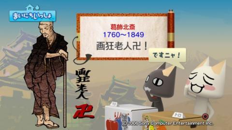 torosute2009/6/10 偉人伝 葛飾北斎 15