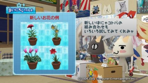 torosute2009/6/10 PSP版6月のアップデートのお知らせ
