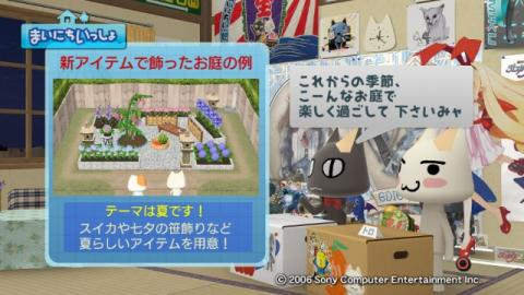 torosute2009/6/10 PSP版6月のアップデートのお知らせ 2
