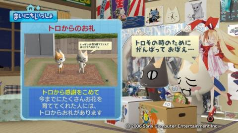 torosute2009/6/10 PSP版6月のアップデートのお知らせ 3