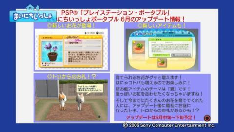 torosute2009/6/10 PSP版6月のアップデートのお知らせ 4