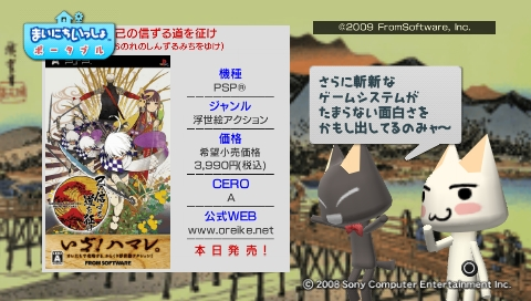torosute2009/6/11 己の信ずる道を征け